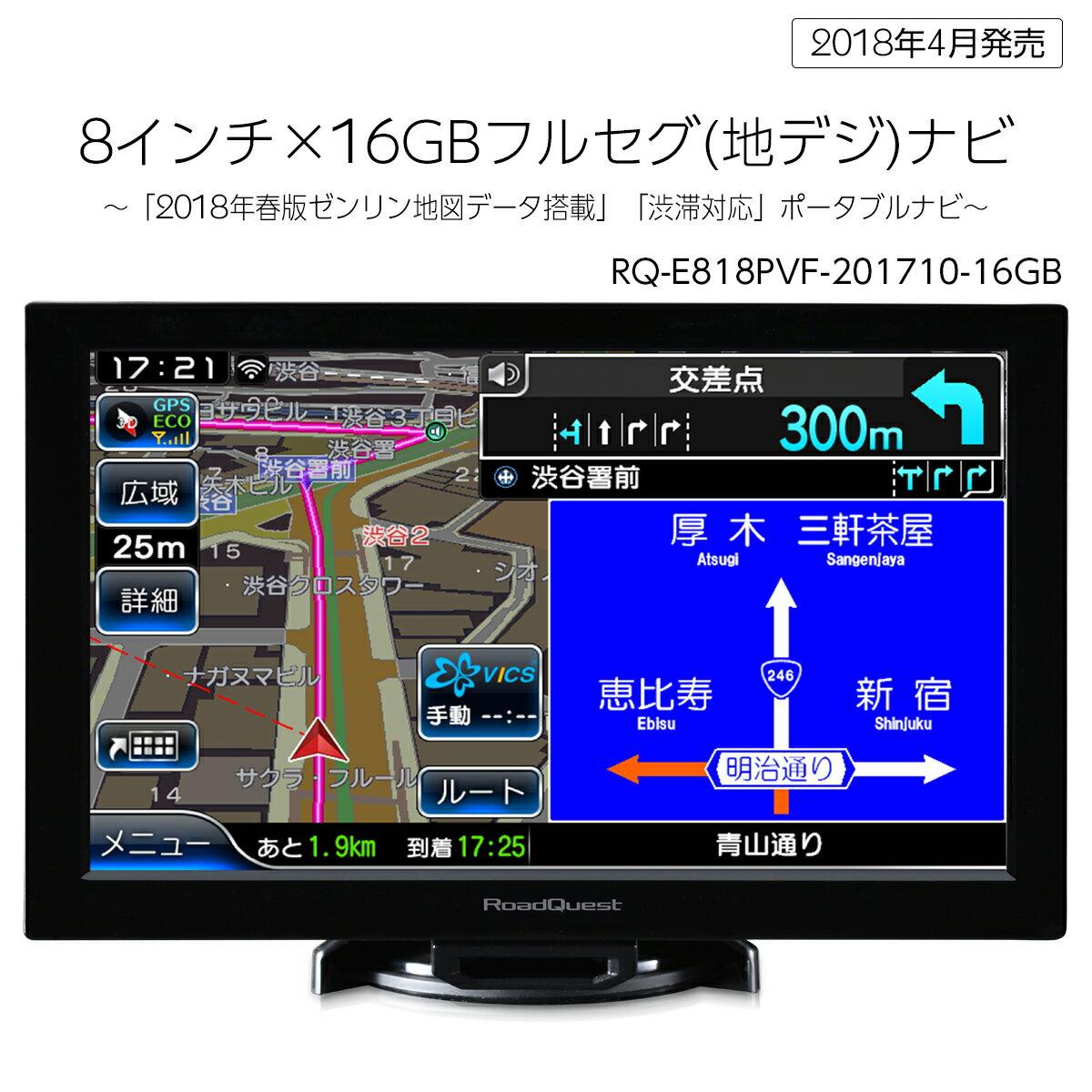 8インチ×16GBフルセグ(地デジ)ポータブルナビ 2018年春版ゼンリン地図データ VICS渋滞対応 RoadQuestポータブルナビ「RQ-E818PVF-16GB」