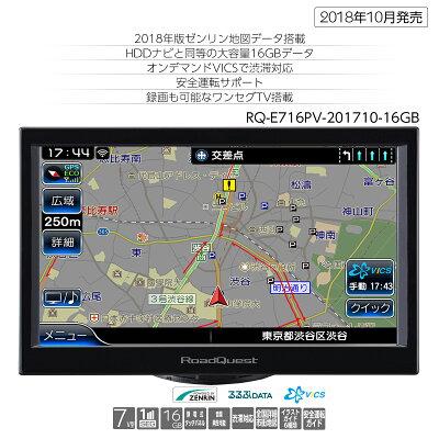 VICS渋滞対応×16GBワンセグポータブルナビ2018年版ゼンリン地図データRoadQuestポータブルナビ「RQ-E716PV-201710-16GB」
