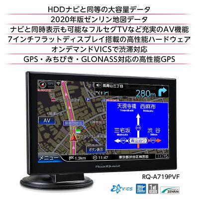 RoadQuestポータブルナビ「RQ-A719PVF」