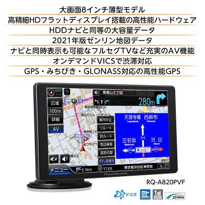 RoadQuestポータブルナビ「RQ-A820PVF」