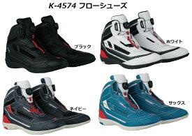 KUSHITANI (クシタニ) K-4574 フローシューズ