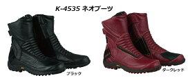 KUSHITANI [クシタニ] K-4535 ネオブーツ