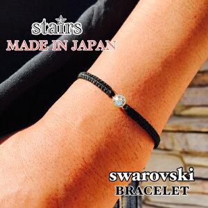 スワロフスキー メンズ ブレスレット シンプル つけっぱなし ビーズブレスレット レディースブレスレット 日本製ブレスレット ワックスコード ハンドメイド メンズアクセサリー ペア プレ