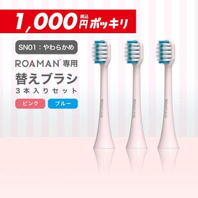 ROAMAN専用替えブラシSN013本入りミニシリーズ敏感タイプ(ピンク/ブルー)ROAMAN電動歯ブラシ専用