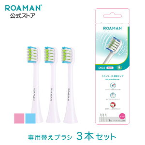 ROAMAN専用替えブラシSN023本入りミニシリーズ標準タイプ(ピンク/ブルー)ROAMAN電動歯ブラシ専用