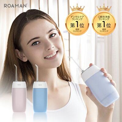 ★テレビでも話題★ROAMAN充電式ウォーターフロスmini1(ピンク/ブルー)口腔洗浄器ジェットウォッシャー替えノズル付き持ち運びデンタル矯正