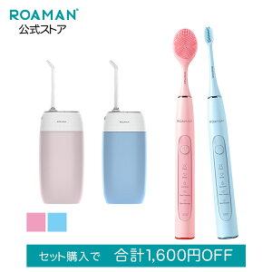 ROAMANデンタルケアセット(音波電動歯ブラシ+ウォーターフロス)