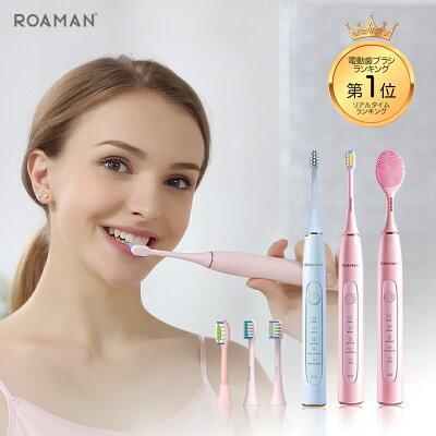 ROAMAN音波電動歯ブラシT10(ピンク/ブルー)洗顔ブラシ付き充電式持ち運びオーラル替えブラシあり子供にもおすすめソニック音波振動