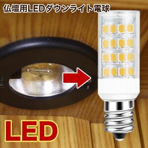 【ポイントアップ中】 【お仏壇と同時購入限定】お仏壇のダウンライト電球をLED電球に変更