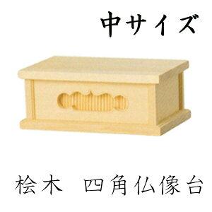 桧木製 四角仏像台【中サイズ】幅13cm販売 通販 お位牌