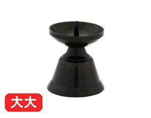 ローソク立て 真鍮 ダルマ 黒光色 大大(直径4.1cm×高さ4.5cm)/蝋燭立て ろうそく立て 燭台 仏壇用燭台 仏壇 仏具