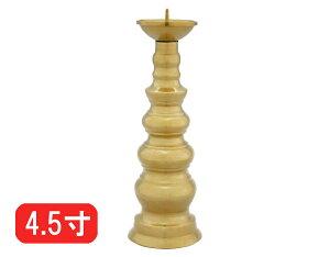 ローソク立て 真鍮 磨き 4.5寸/蝋燭立て ろうそく立て 燭台 仏壇用燭台 仏壇 仏具