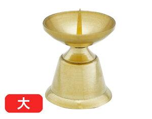 ローソク立て 真鍮 ダルマ 磨き 大(直径3.4cm×高さ3.9cm)/蝋燭立て ろうそく立て 燭台 仏壇用燭台 仏壇 仏具