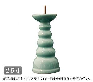 【ポイントアップ中】ローソク立て 陶器 青磁無地 2.5寸/蝋燭立て ろうそく立て 燭台 仏壇用燭台