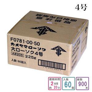カメヤマローソク 4号 1ケース箱入り(900本入り)蝋燭 ろうそく ケース買い 箱売り まとめ買い 業務用 寺院 お寺用