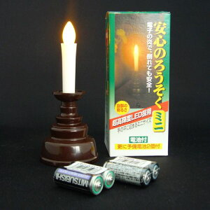 【安心のろうそく】 ミニ(茶色)電子の炎で倒れても安心 /ろうそく 仏壇用ろうそく 蝋燭 ロウソク 電子ろうそく 電気ろうそく 電池ろうそく ろうそく LED(6500-0100)