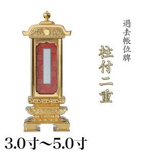 繰出位牌 塗り位牌 「柱付二重過去帳回出」 3.0寸・3.5寸・4.0寸・4.5寸・5.0寸 回出位牌 繰出し位牌 繰り出し 位牌 送料無料 仏具 仏壇 小さい 名入れ