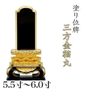 位牌 三方金猫丸5.5寸・6.0寸 本位牌 板位牌 黒塗 位牌 文字 送料無料 仏具 仏壇 6寸 名入れ