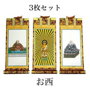 掛け軸手書き風掛軸 「3枚セット」 浄土真宗 本願寺派 お西 50代[高さ32cm] 仏具 掛軸 通販 販売