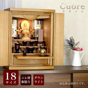 ミニ仏壇 「クオーレ」 18号 高級ツキ板仕上げ 幅42×奥行33×高さ55cm 仏壇 モダン ミニ 仏壇ミニ