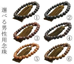 【ネコポス(メール便)対応】選べる男性用 念珠/初めての数珠に、プレゼントの数珠に/男性 数珠 念珠