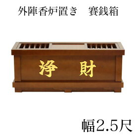 外陣香炉置き 賽銭箱 幅2.5尺/さい銭箱 お寺用賽銭箱 神社用賽銭箱 寺院用賽銭箱