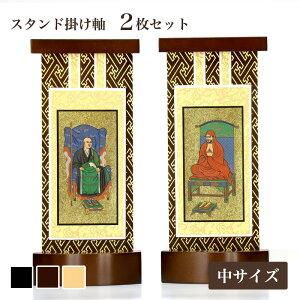 【スタンド掛軸】モダン掛軸台 ティアラ 2枚セット【中】(日本製)脇侍 脇2枚セット 2枚組 掛け軸スタンド