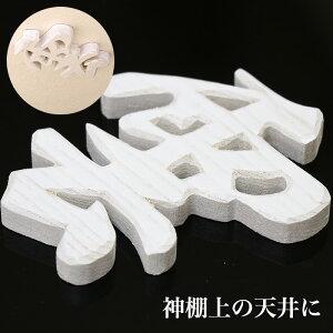 ネコポス送料無料 木彫雲 モダン「白色」 神棚 神具 雲雲型 くも 天井 インテリア モノトーン おしゃれ