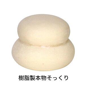 【ポイントアップ中】お鏡餅ミニ 白 箱入 樹脂製 日本製 (4800-0000) おしゃれ 置物 特大 飾り おしゃれ 置物 飾り 鏡餅 お供え お餅 正月 お米 神具