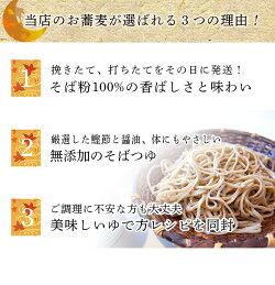 【そば】【蕎麦】【生そば】【贈り物】【ギフト】【十割そば】【手打ち】
