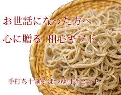 【そば】【蕎麦】【生そば】【送料無料】【ギフト】【十割そば】【手