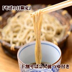 【そば】【蕎麦】【生そば】【十割そば】【手打ちそば】