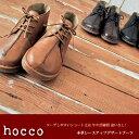 高 レビュー シューズホッコ【 hocco 】 本革 デザートブーツ 3サイズ ピンタック が カジュアル感 を主張する ふかふかインソール ク…