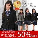 【当店オリジナル商品】卒業式 スーツ 女の子 4点セット ゆったりサイズ 子供服 140 150 160 165 150B 160B 165B グレ…