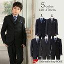 卒業式 スーツ 男の子 小学生 子供服 スーツ5点セット ブラックフォーマル ジュニア 子供フォーマル ジュニアスーツ 1…