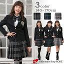 卒業式 スーツ 女の子 小学生 子供服 ブラックフォーマル 5点セット 150 160 165 170cm グレー 黒 ブルー 卒服 小学校…