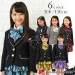 入学式スーツ女の子DECORAPINKY'Sデコラピンキーズ送料無料子供服フレンチライン120cm・130cm