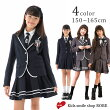 卒業式スーツ女の子DECORAPINKY'Sデコラピンキーズ送料無料子供服モードスタイル150cm・160cm・165cm