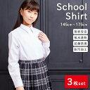 【10%OFFクーポン対象】スクールシャツ まとめ買い 3枚セット 長袖 女子 学生シャツ 日清紡 カッターシャツ 形状安定…