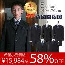 【当店オリジナル商品】卒業式 スーツ 男の子 小学生 子供服 ブラックフォーマル 5点セット 140 150 160 170cm 子供 …