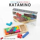 子供 ゲーム KATAMINO カタミノ プログラミング 脳トレ 知育玩具 ボードゲーム Gigamic ギガミック パズル 知育パズル…