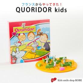 子供 ゲーム QUORIDOR kids コリドール・キッズ プログラミング 脳トレ 知育玩具 ボードゲーム Gigamic ギガミック お誕生日 プレゼント ギフト 出産祝い おもちゃ 子供 こども 男の子 女の子 赤ちゃん 孫 孫の日 木製 フランス