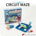 子供 ゲーム CIRCUIT MAZE サーキット・メイズ プログラミング 脳トレ 知育玩具 ボードゲーム ThinkFun シンクファン …