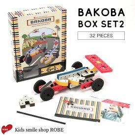 おもちゃ 3 4 5 6才 玩具 知育玩具 BAKOBA バコバ プログラミング レゴブロック ブロック 誕生日 男 女 プレゼント 3歳 誕生日プレゼント 男の子 4歳 積み木 子供 女の子 5歳 6歳 つみき 幼児 ブロック 7歳 三歳 レゴ パーツ プレゼント クリスマス 知育 積木 キッズ