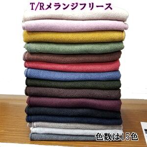 メランジ フリース 暖かい 布 生地 両面 起毛 ネックウォーマー 杢調 ホームソーイング 生地巾150cm