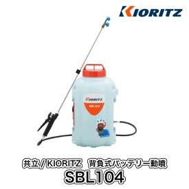 【共立/KIORITZ】 背負式バッテリー動噴 SBL104 [リチウムイオンバッテリー10.8V][10L][噴霧器 除草 防除 やまびこ]