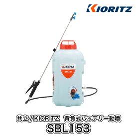 【共立/KIORITZ】 背負式バッテリー動噴 SBL153 [リチウムイオンバッテリー10.8V][15L][噴霧器 除草 防除 やまびこ]