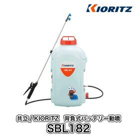 【共立/KIORITZ】 背負式バッテリー動噴 SBL182 [リチウムイオンバッテリー10.8V×2個][18L][噴霧器 除草 防除 やまびこ]