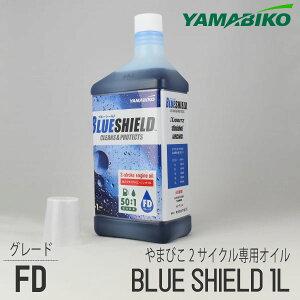 【やまびこ/YAMABIKO】純正2サイクル専用オイル 1L BLUE SHILED 50:1用 混合燃料用オイル 刈払機 草刈機 チェンソー 共立 新ダイワ KIORITZ shindaiwa