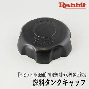 【ラビット/Rabbit】管理機 耕うん機 純正 部品 燃料タンクキャップ Assy 14080108003 フューエルタンクキャップ ロビン ラーニー マキタ Robin Ranee Makita [F40-060-020]